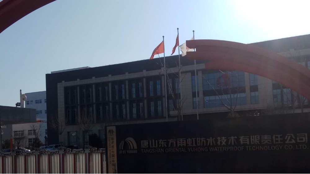 华东工控丨唐山雨虹聚氨酯项目防水涂料生产线控制系统案例