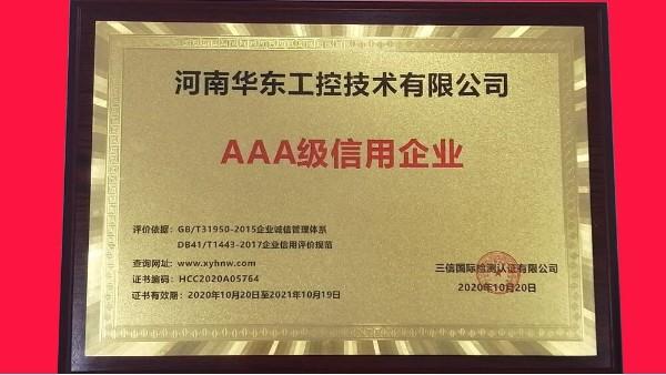 祝贺河南华东工控技术有限公司被评为AAA级信用企业