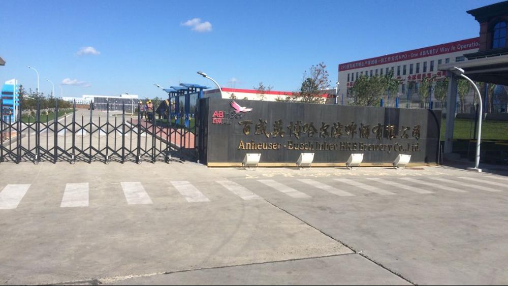 华东工控丨佳木斯百威啤酒有限公司废水处理自动控制系统案例