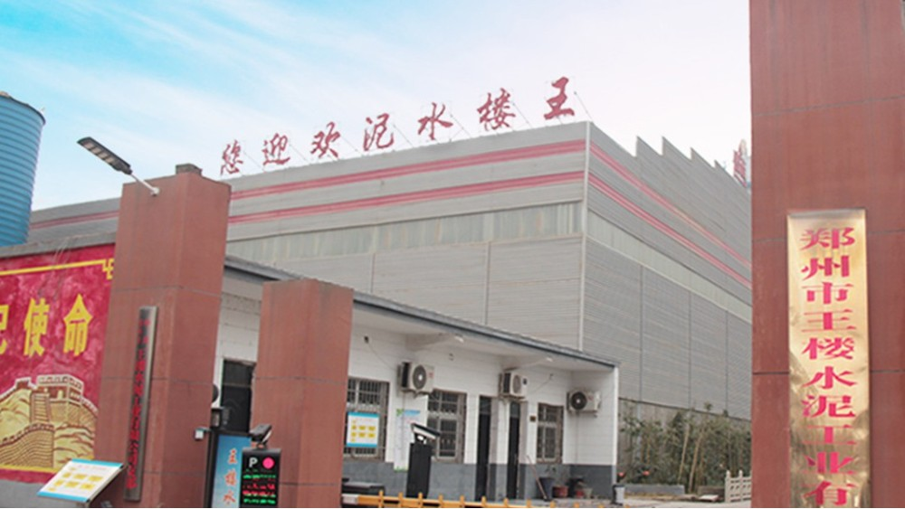 华东工控|王楼水泥DCS生产线升级改造项目案例