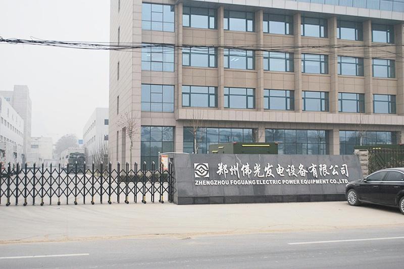 郑州佛光发电有限公司