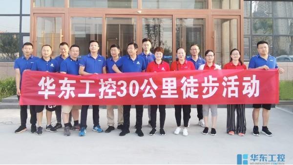 迎难而上 | 华东工控30公里挑战活动