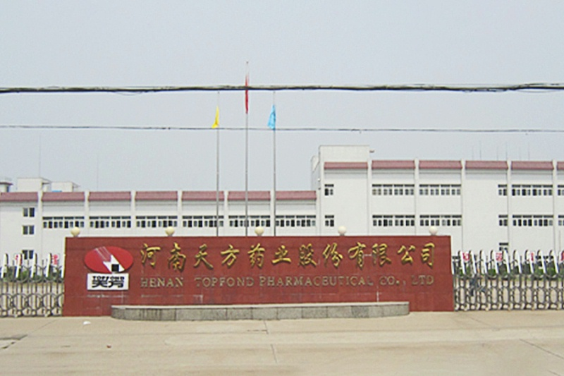 河南天方药业股份有限公司