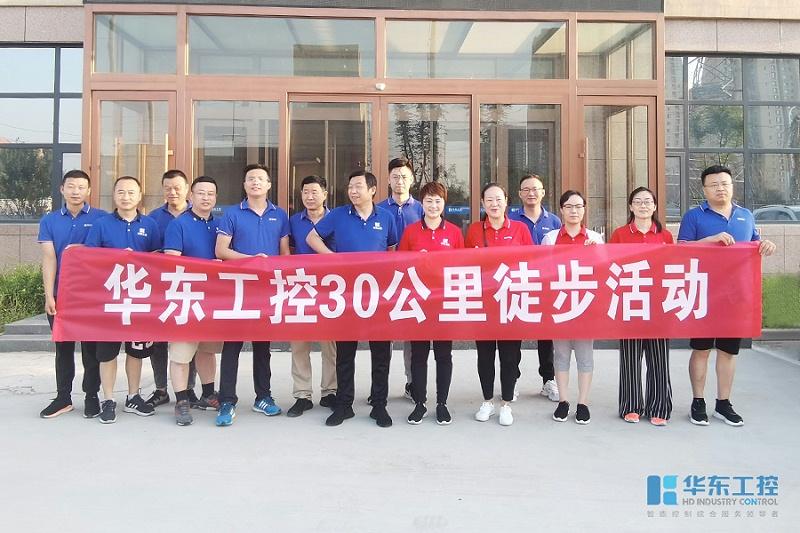 华东工控30公里徒步活动