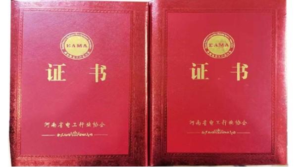 华东工控荣誉证书