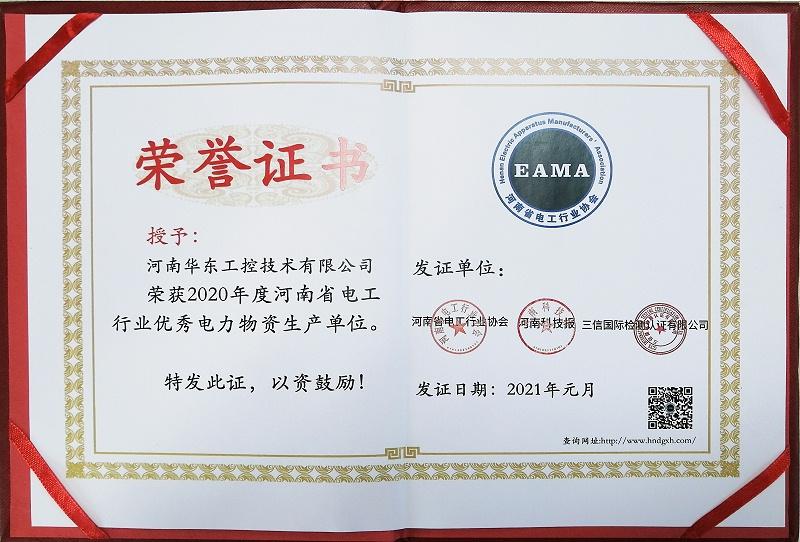 2020年度河南省电工行业优秀电力物资生产单位2021.1.10