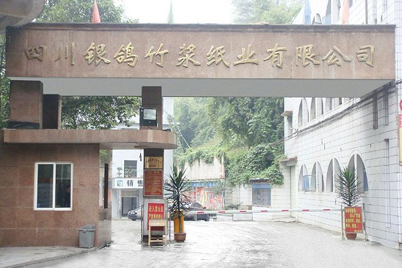 四川银鸽竹浆纸业有限公司