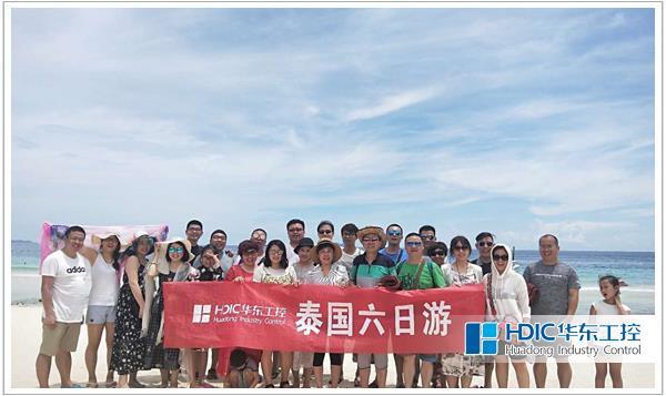 华东工控泰国6日游