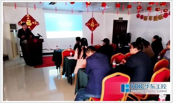 华东工控2018第一季度总结会议