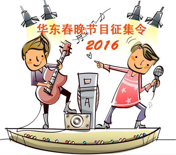 华东晚会节目征集令