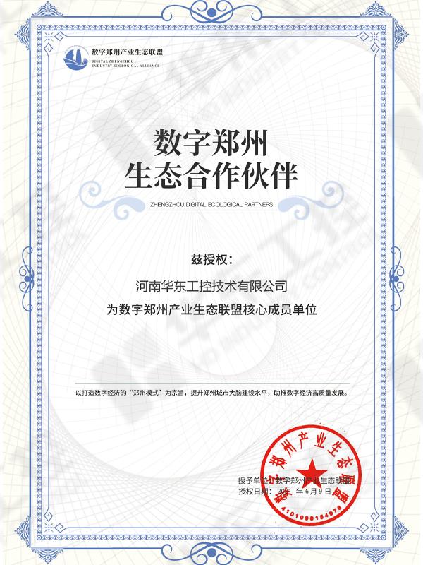 数字化郑州生态联盟证书