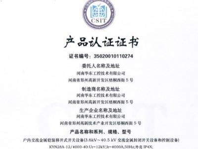 HXGN箱型交流金属封闭环网开关设备证书