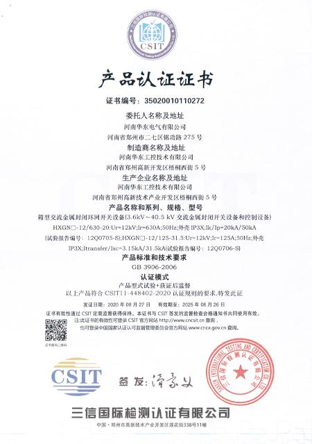 HXGN箱型交流金属封闭环网开关设备(