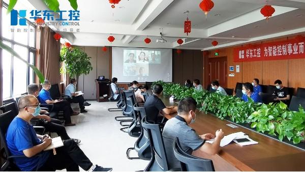 华东集团2021年外审总结会议成功召开