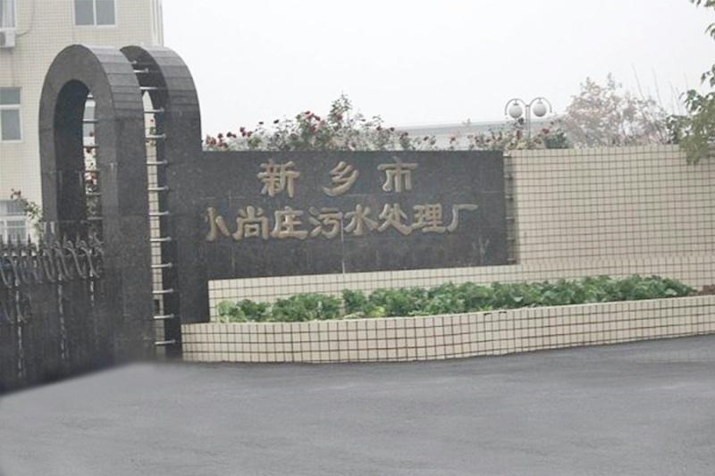 新乡小尚庄污水处理厂