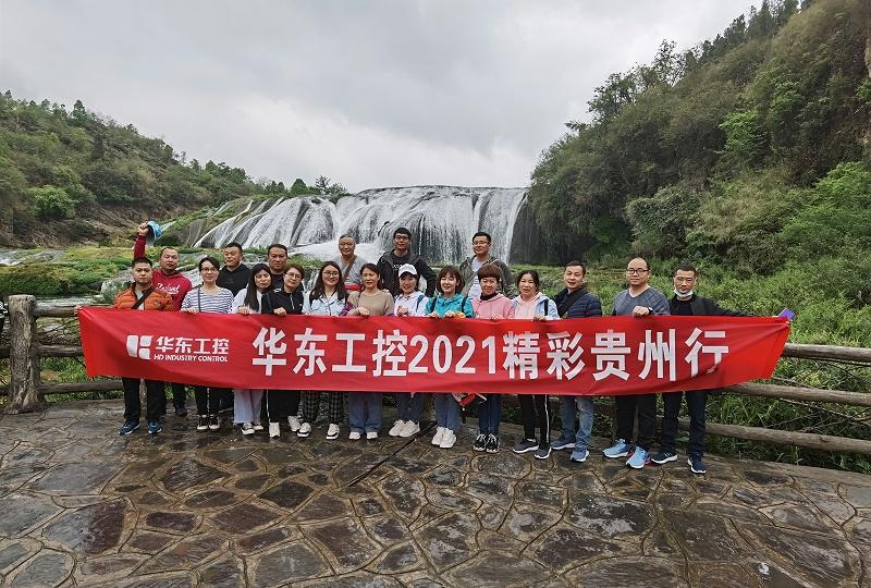 华东工控2021美丽贵州行