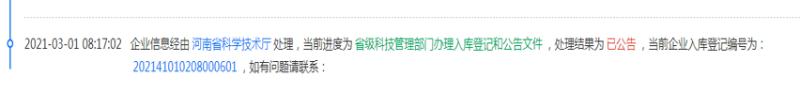 华东工控企业荣誉
