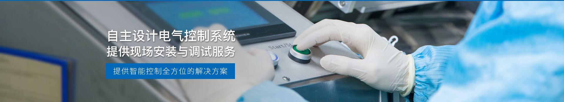 华东工控,自主设计电气控制系统,提供现场安装与调试服务