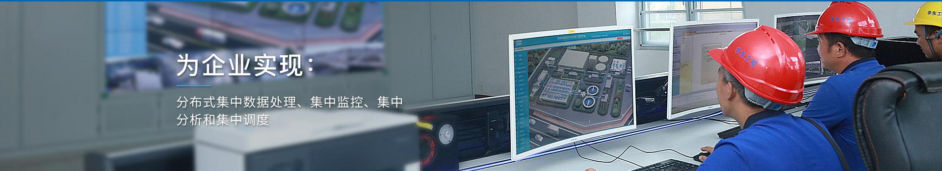 华东工控,为企业实现:分布式集中数据处理、集中监控、集中分析和集中调度