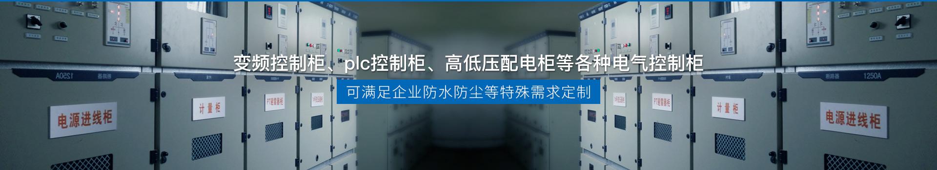 变频控制柜、plc控制柜、高低压配电柜等各种电气控制柜