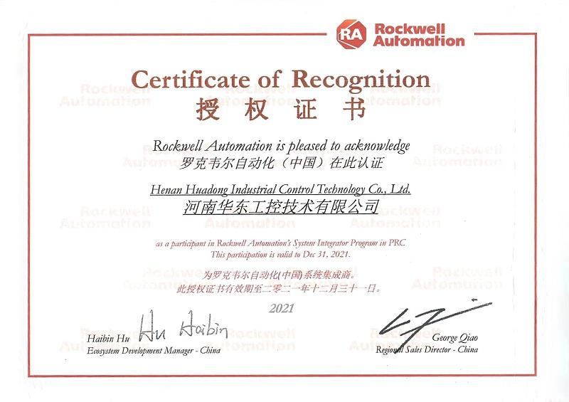 罗克韦尔自动化(中国)授权证书