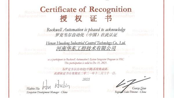 华东工控—罗克韦尔自动化(中国)系统集成商
