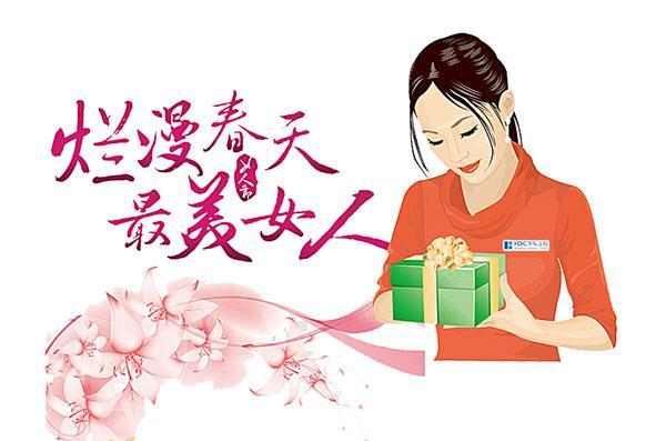 华东集团祝全体女员工节日快乐