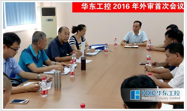 2016外审工作会议