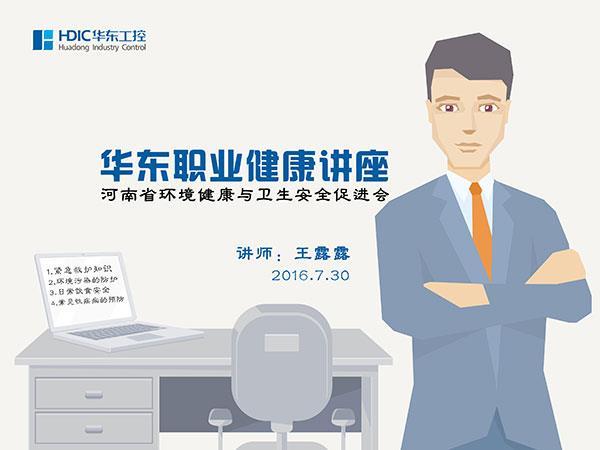 华东工控健康知识讲座