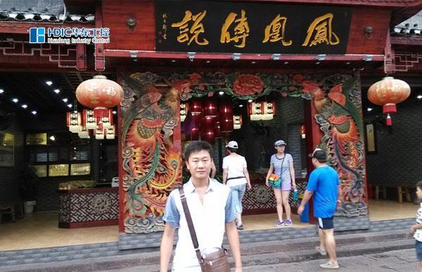 华东工控湘西游
