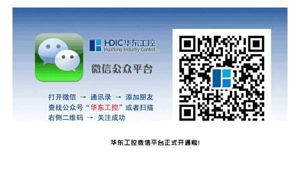 华东工控微信公众号