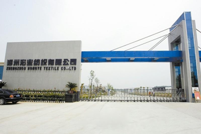 郑州宏业纺织有限公司