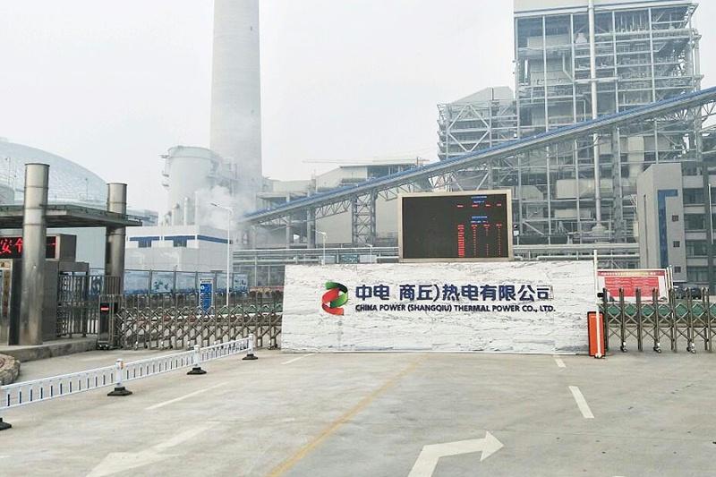 商丘裕东发电有限责任公司