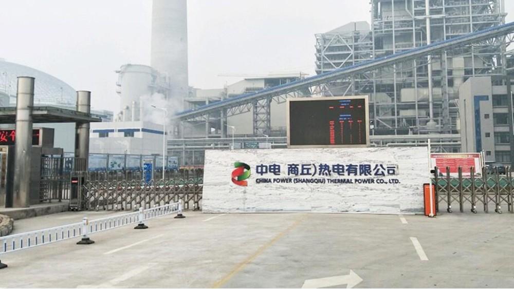 华东工控 | 商丘裕东发电有限责任公司废水除氟项目工程案例