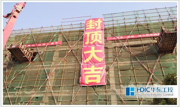 华东工控新办公楼封顶