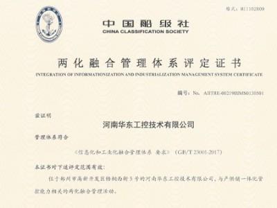 两化融合管理体系评定证书